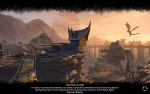 ON-load screen-Northern Elsweyr.jpg